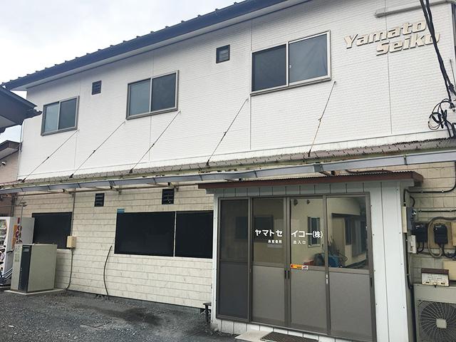 ヤマトセイコー株式会社