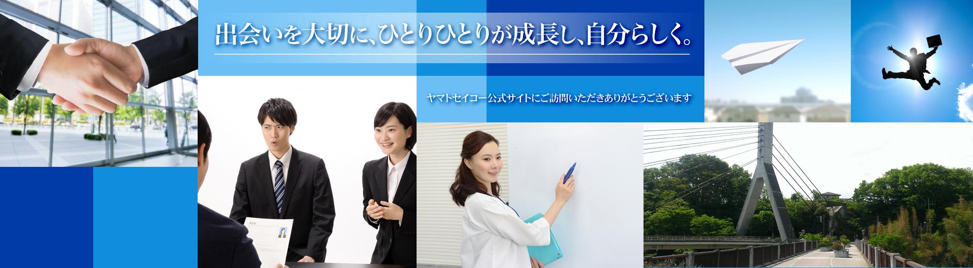 ヤマトセイコー株式会社:メインイメージ